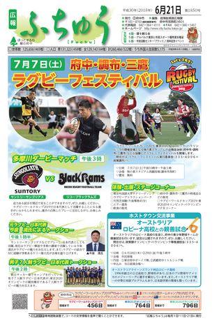 広報ふちゅう 平成30年6月21日号
