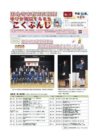 国分寺市教育広報紙 学びが循環するまち こくぶんじ No.11 平成30年6月号
