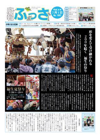 広報ふっさ 平成30年7月1日号