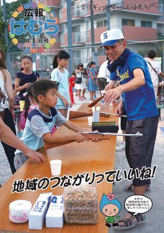 広報はむら 平成30年7月1日号