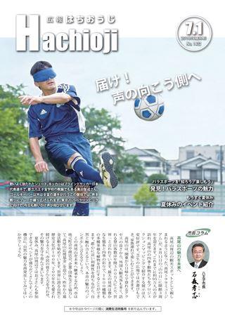広報はちおうじ 平成30年7月1日号