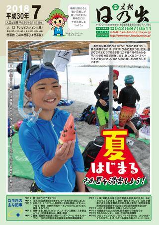 広報日の出 平成30年7月号