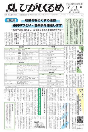 広報ひがしくるめ 平成30年7月1日号
