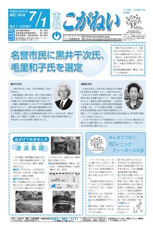 市報こがねい 平成30年7月1日号