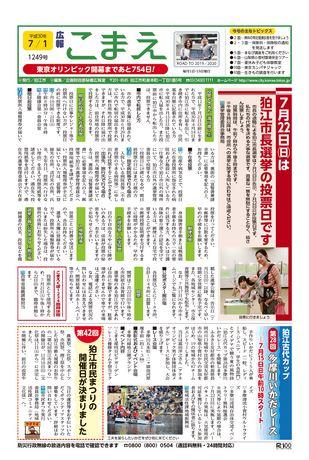 広報こまえ 平成30年7月1日号