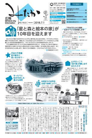 広報みたか 平成30年7月1日号