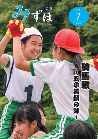 広報みずほ 平成30年7月号