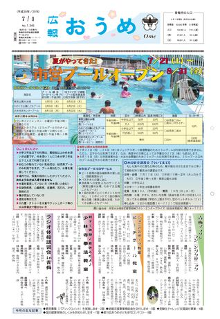 広報おうめ 平成30年7月1日号