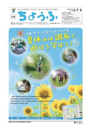 市報ちょうふ 平成30年7月5日号