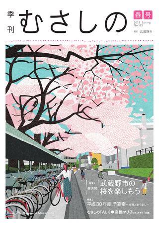 季刊むさしの 2018年春号 No.122