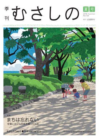 季刊むさしの 2018年夏号 No.123