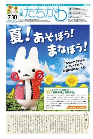 広報たちかわ 平成30年7月10日号