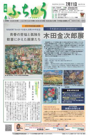 広報ふちゅう 平成30年7月11日号