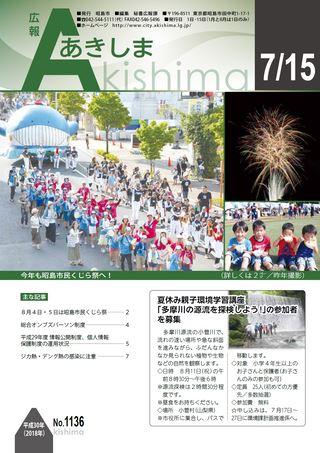 広報あきしま 平成30年7月15日