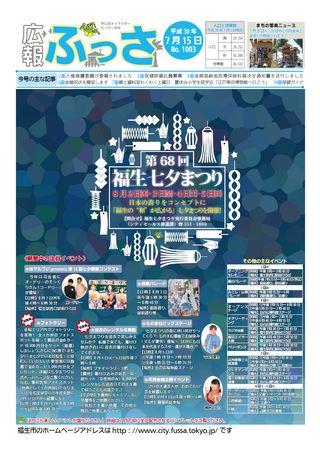 広報ふっさ 平成30年7月15日号