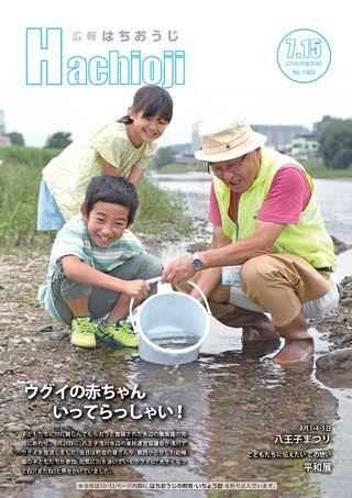 広報はちおうじ 平成30年7月15日号