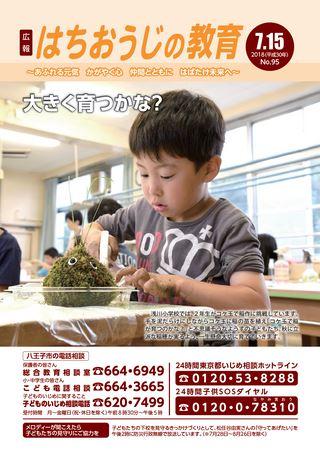 広報はちおうじ 平成30年7月15日号 特集号「はちおうじの教育95号」