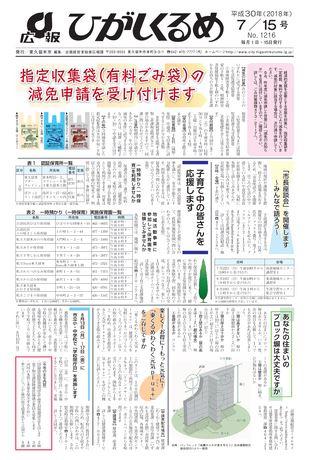 広報ひがしくるめ 平成30年7月15日号