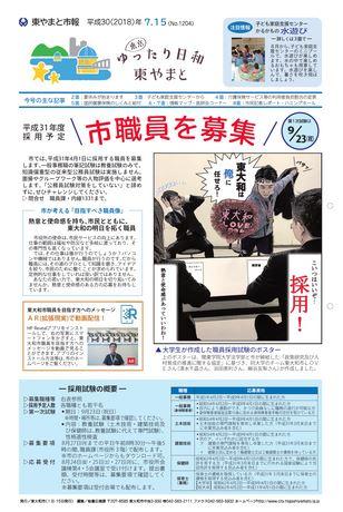 東やまと市報 平成30年7月15日号