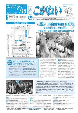 市報こがねい 平成30年7月15日号