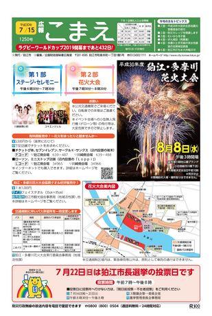 広報こまえ 平成30年7月15日号