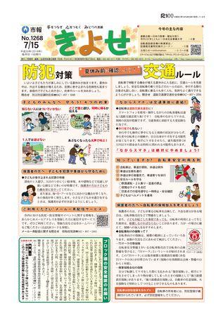 市報きよせ 平成30年7月15日号