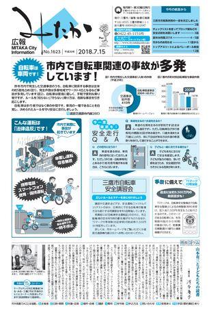 広報みたか 平成30年7月15日号