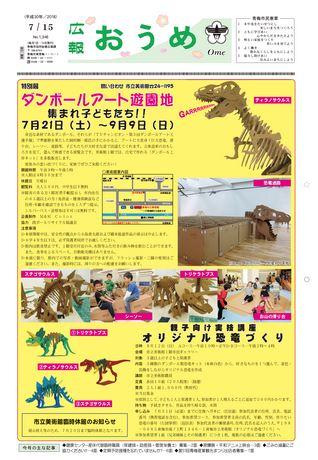 広報おうめ 平成30年7月15日号