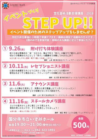 文化芸術活動支援講座2018 イベントづくりSTEP UP!!