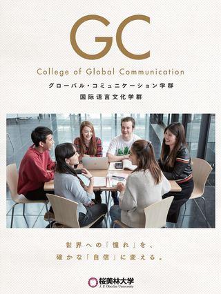 桜美林大学 グローバル・コミュニケーション学群パンフレット