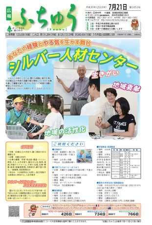 広報ふちゅう 平成30年7月21日号