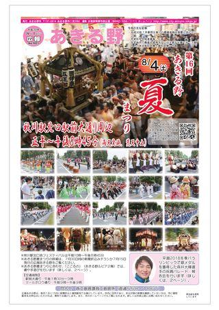 広報あきる野 平成30年8月1日号