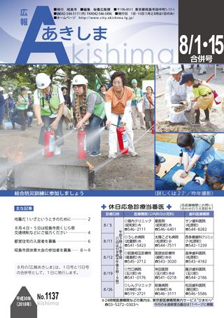 広報あきしま 平成30年8月1・15日合併号