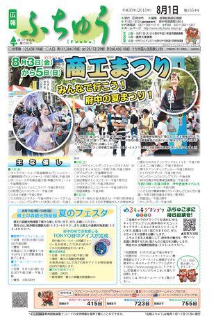 広報ふちゅう 平成30年8月1日号