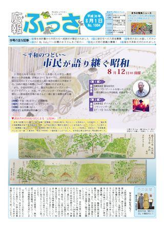 広報ふっさ 平成30年8月1日号