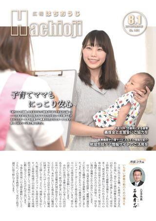 広報はちおうじ 平成30年8月1日号