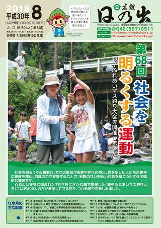 広報日の出 平成30年8月号