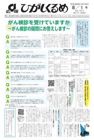 広報ひがしくるめ 平成30年8月1日号