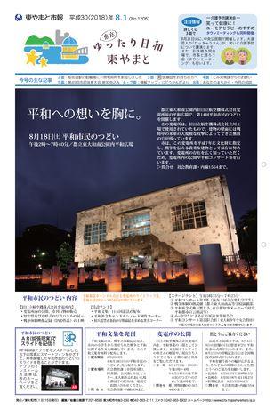 東やまと市報 平成30年8月1日号