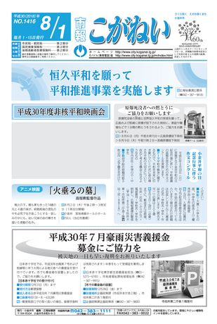 市報こがねい 平成30年8月1日号