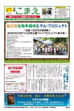 広報こまえ 平成30年8月1日号