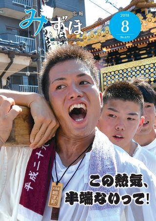 広報みずほ 平成30年8月号