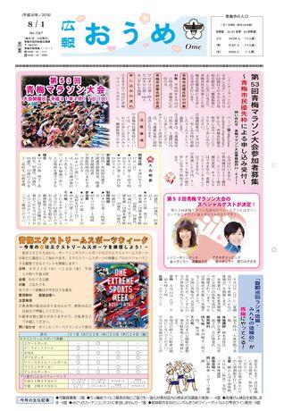 広報おうめ 平成30年8月1日号
