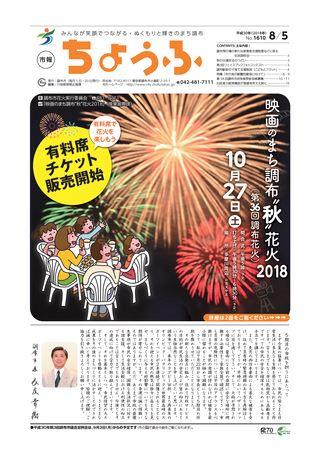 市報ちょうふ 平成30年8月5日号