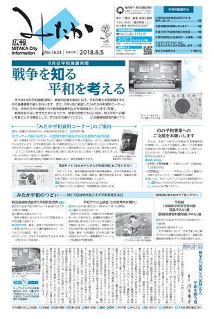 広報みたか 平成30年8月5日号