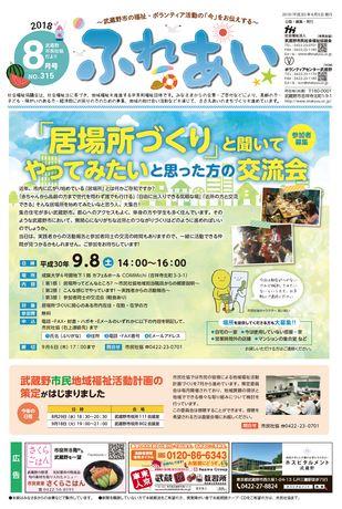 武蔵野市民社会福祉協議会 武蔵野市民社協だより ふれあい 2018年 8月号