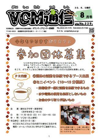 ボランティアセンター武蔵野 VCM通信 平成30年8月号