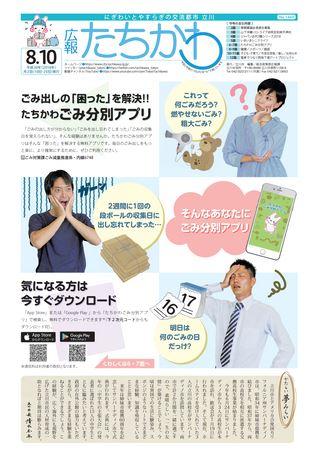 広報たちかわ 平成30年8月10日号