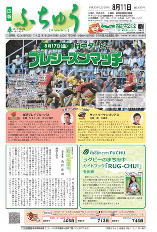 広報ふちゅう 平成30年8月11日号