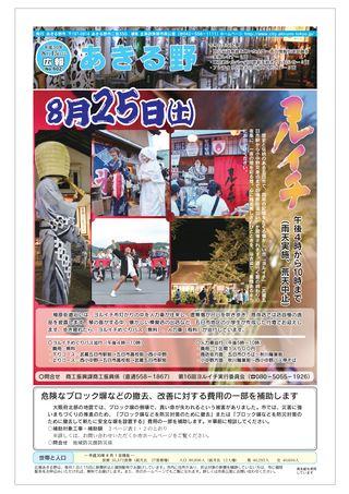 広報あきる野 平成30年8月15日号